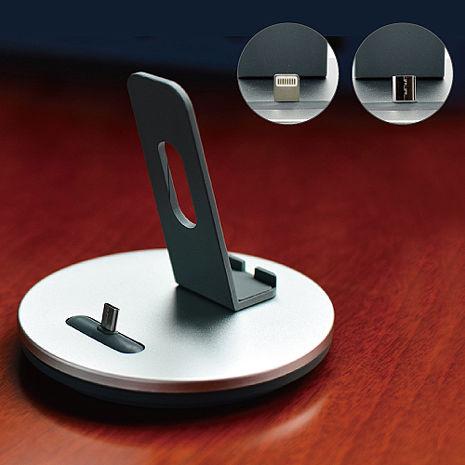 [獨家] Lightning 8Pin/Micro USB 桌上型鋁合金充電支架 充電座 底座 iPhone/ASUS/LG/三星