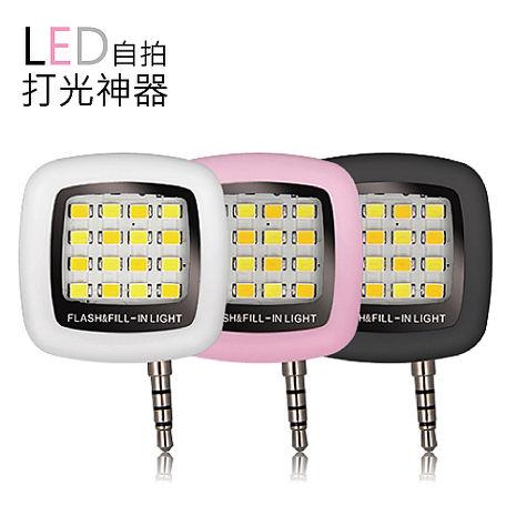 手機自拍神器 LED補光燈 打光燈 輔助燈 耳機孔 三段式燈光 背光 夜間拍照 HTC/SAMSUNG/SONY/LG