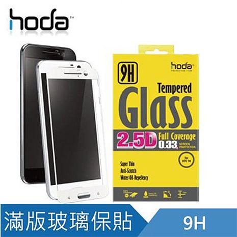 贈小清潔組 HODA HTC 10 2.5D高透光滿版鋼化玻璃保護貼 (0.33mm) 黑/白