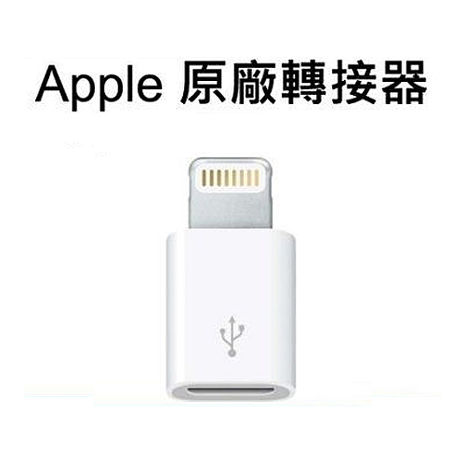 [APP活動] APPLE 原廠轉接器 MD820 Micro USB 轉 Lightning iPhone6/6plus/6s/6s plus/7/7 Plus lightning全系列轉接頭