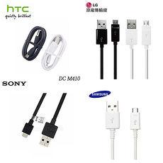 ^~雙雙對對二入組^~ 三星 HTC SONY LG ^(三星NOTE4 1.5米HTC