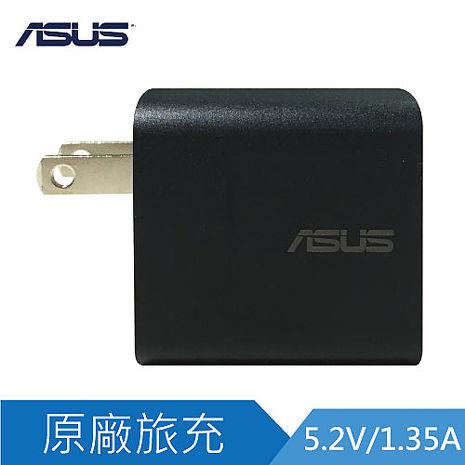 [APP]華碩ASUS Zenfone系列 5.2V/1.35A 原廠旅充頭