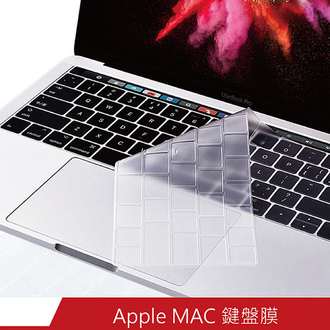 lestar Apple MacBook Pro/Air/Retina 13/15吋 無觸控 鍵盤膜 果凍膜 款式3