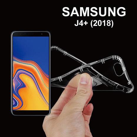 Airpillow SAMSUNG Galaxy J4+ (2018)  全包覆氣墊透明空壓殼