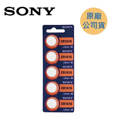【原廠公司貨】SONY CR1616 鈕扣型電池5入/卡