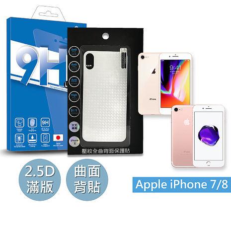 BLUE POWER Apple iPhone 7/8 2.5D滿版 9H鋼化玻璃保護貼+排氣壓紋背膜PVC 背貼