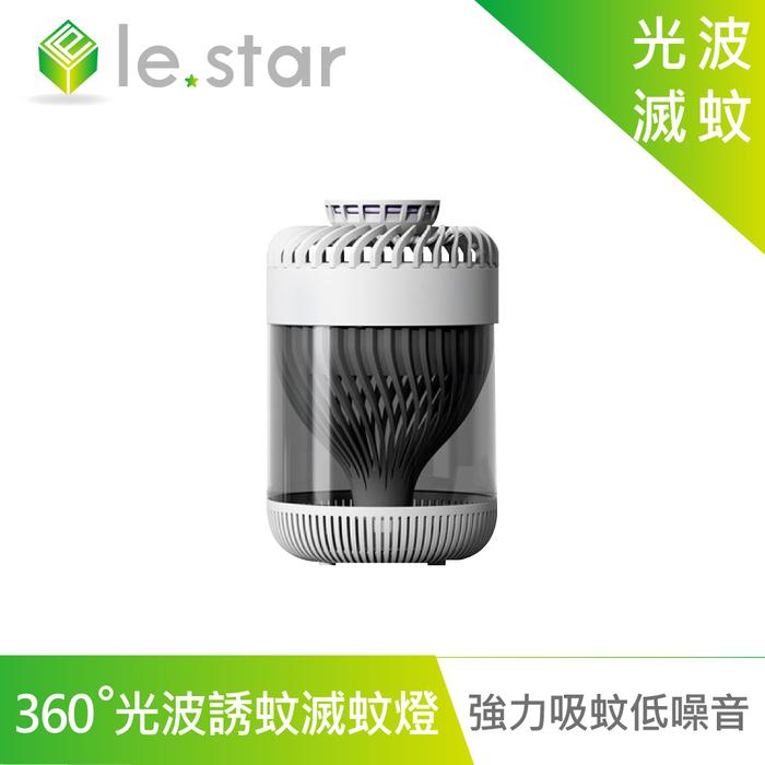【結帳享驚喜價】lestar Wiekurt CCFL冷極陽光管360度光波誘蚊滅蚊燈