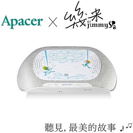 『下殺』Apacer宇瞻 x 幾米限量聯名款 NCF無線充電 fun電音箱 (WP210)贈雙好禮