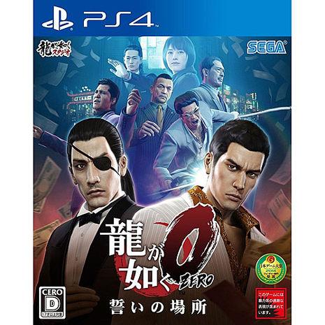 PS4 人中之龍 0 誓約的場所-亞洲中文版