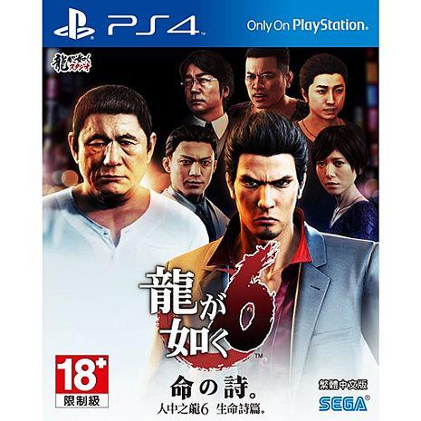 PS4 遊戲 人中之龍6 生命詩篇-中文版