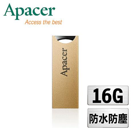 Apacer宇瞻 AH133 16GB防水隨身碟