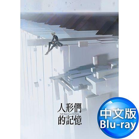 『預購』SONY尼爾 NieR Music Concert 人形們的記憶–藍光BD中文版