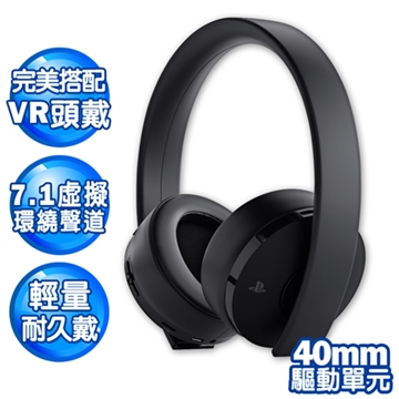 SONY PS4原廠 7.1虛擬聲道 輕量抗噪 無線耳罩耳機組CUHYA-0080