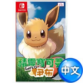 任天堂Switch 精靈寶可夢 Lets Go!伊布–中文版