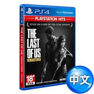 PS4 Hits精選 最後生還者 重製版-中英文合版