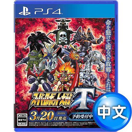 【預購】PS4 超級機器人大戰T – 中文版