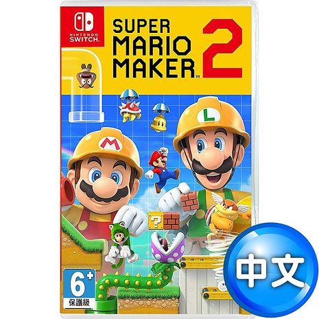 任天堂NS Switch 超級瑪利歐創作家2 (Super Mario Maker2)–中文版