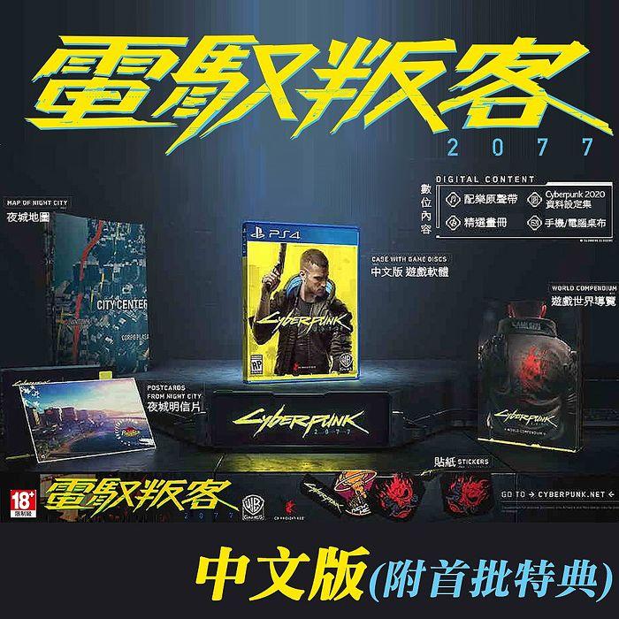 PS4 電馭叛客2077 (Cyberpunk 2077)–中英文合版