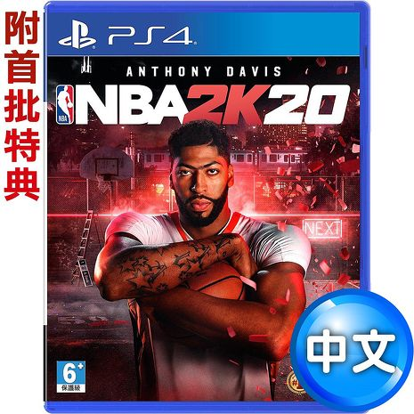PS4 NBA 2K20–中英文合版