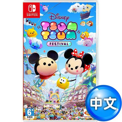 任天堂NS Switch 迪士尼Disney Tsum Tsum嘉年華–中文版