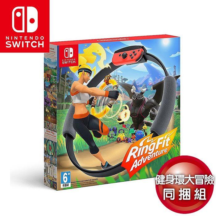 ★領券再折★任天堂NS Switch 健身環大冒險(RingFit Advanture)同捆組-台灣公司貨