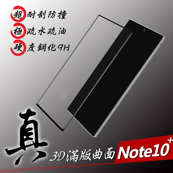 『加購』Siren Samsung Note10+ 鋼化9H玻璃3D滿版曲面螢幕保護貼(黑)