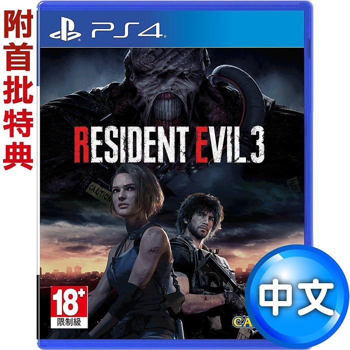 PS4 惡靈古堡3 重製版 (Resident Evil 3)-中英文版