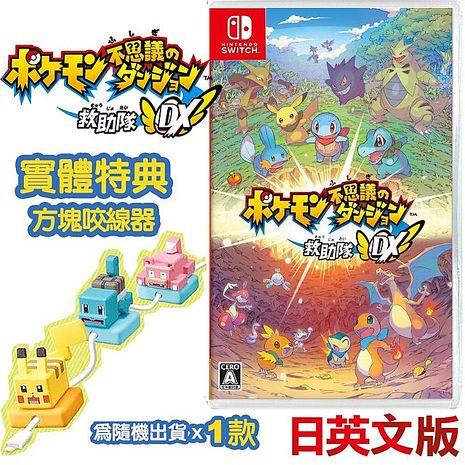 『預購』任天堂NS Switch 寶可夢不可思議的迷宮 救難隊 DX(藍紅救助隊)贈方塊咬線器-日英文版