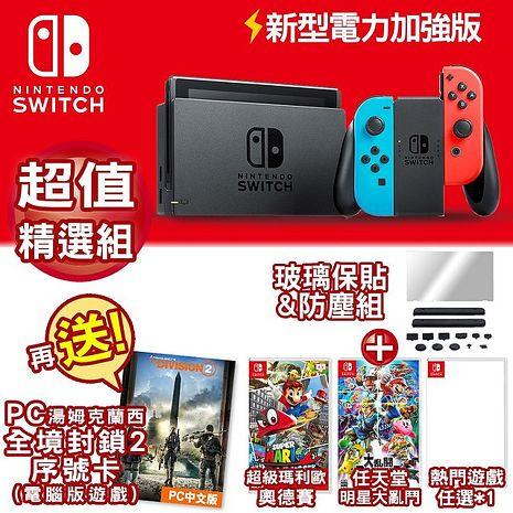 Nintendo 任天堂 Switch新型電力加強版主機 電光紅&電光藍  +任天堂明星大亂鬥 +瑪利歐 奧德賽+遊戲任選*1+玻璃保貼+防塵豪華組贈PC 全境封鎖2兌換卡*1+特典(隨機)