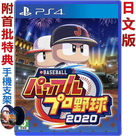 PS4 eBASEBALL 實況野球 2020-日文版