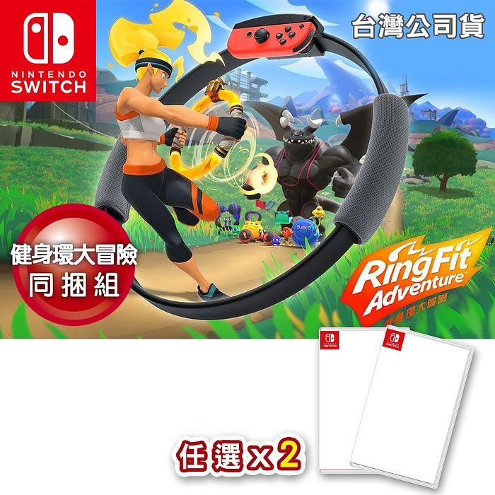 Nintendo NS Switch 健身環大冒險 同捆組台灣公司貨+遊戲任選*2 贈隨機特點*1