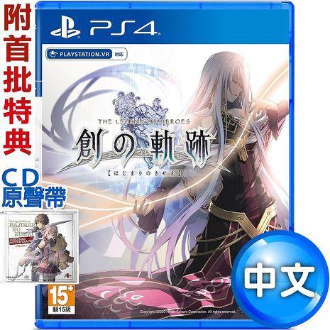 PS4 英雄傳說 創之軌跡 (可支援VR)-中日文版