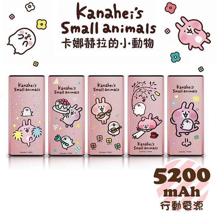 卡娜赫拉的小動物 迷你行動電源5200mAh