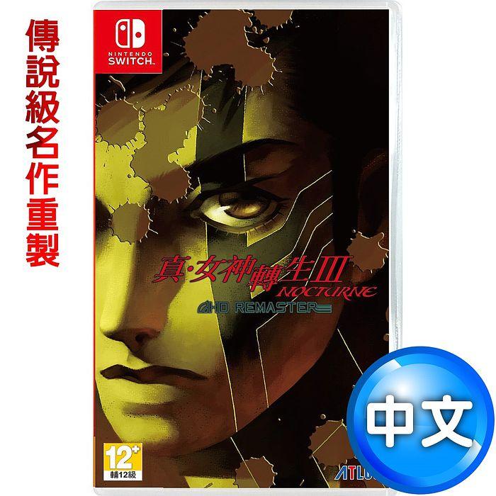 任天堂NS Switch 真・女神轉生Ⅲ NOCTURNE HD REMASTER重製版-中文版