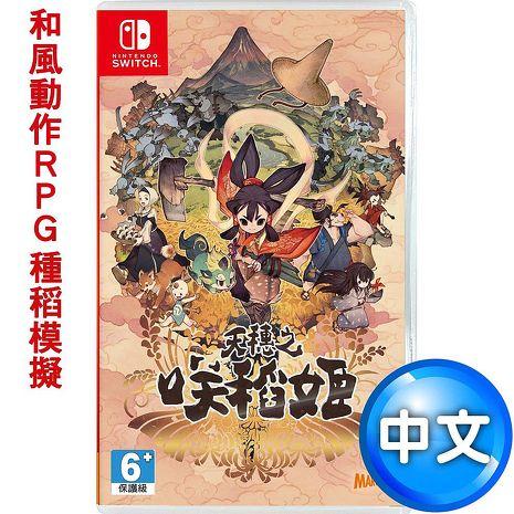 任天堂NS Switch 天穗之咲稻姬 (和風動作RPG+種稻模擬)-中文版