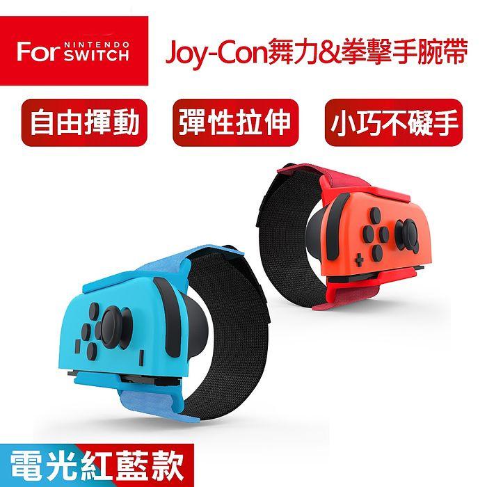 任天堂NS Switch Joy-Con 舞力全開 拳擊揮動 手腕帶-TNS-0103