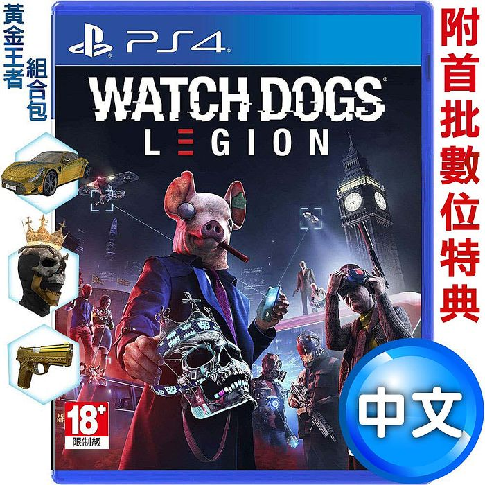 PS4 看門狗:自由軍團 (Watch Dogs: Legion)-中英文合版
