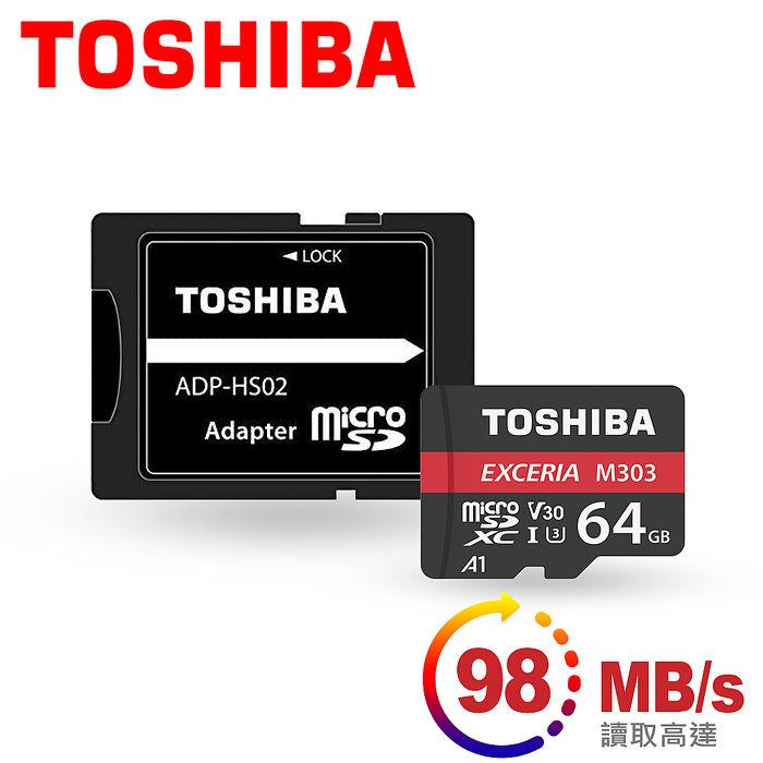 Toshiba EXCERIA microSDHC UHS-I U3 R98/W65 MB 64GB高速記憶卡附轉卡(M303)