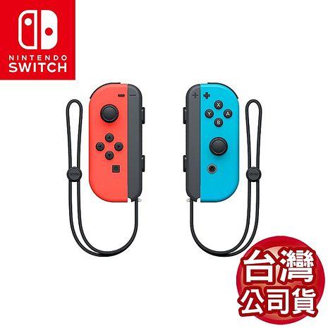 任天堂 Switch Joy-Con左右控制器(台灣公司貨)