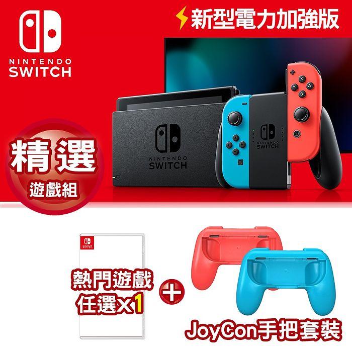 Nintendo 任天堂 Switch新型電力加強版主機 電光紅&電光藍+遊戲任選*1+手把套裝2入-電光紅/電光藍(851)