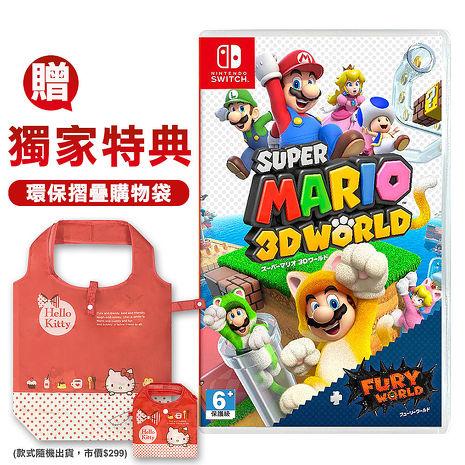 任天堂NS Switch 超級瑪利歐3D世界+狂怒世界-中文版+Kitty環保摺疊購物袋-隨機出貨