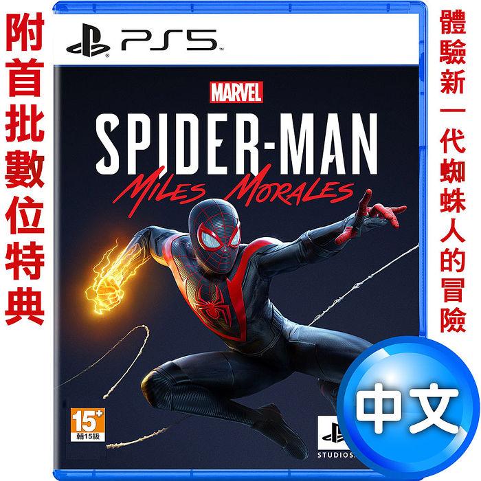 PS5 漫威蜘蛛人:邁爾斯摩拉斯(Marvels Spider-Man Miles Morales)-中文版