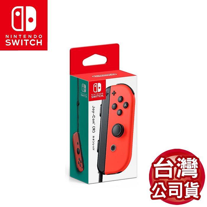 任天堂NS Switch Joy-Con右手控制器-電光紅(台灣公司貨)