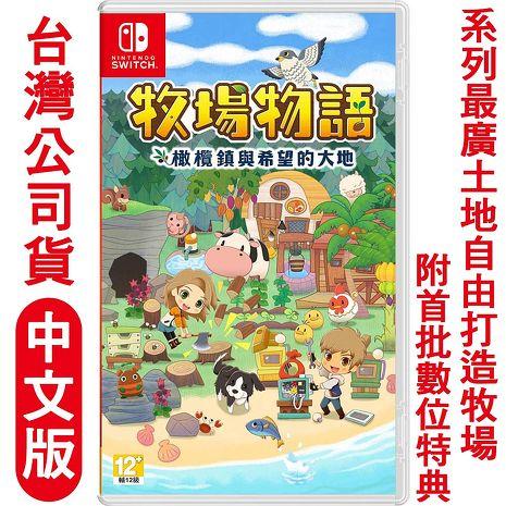 任天堂NS Switch 牧場物語 橄欖鎮與希望的大地-中文版