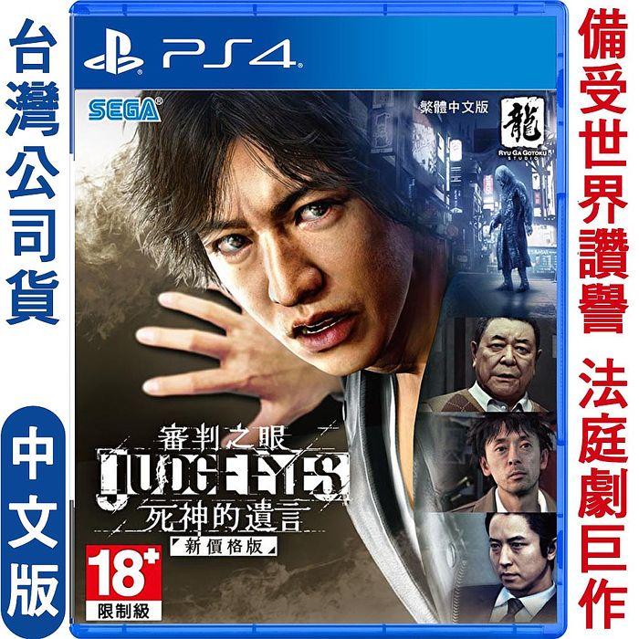 PS4 審判之眼:死神的遺言 Ver.2更新版- 中文版