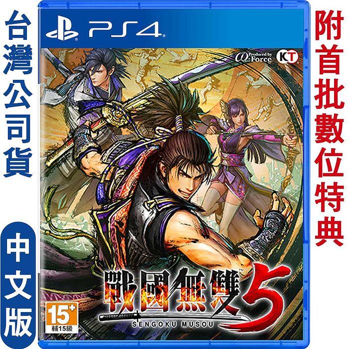『預購6/24出貨』PS4 戰國無雙 5-中文版