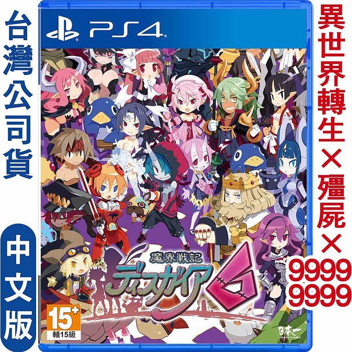 PS4 魔界戰記 DISGAEA 6-中文版