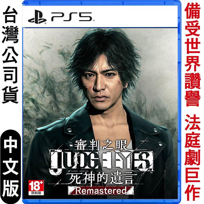 PS5 審判之眼:死神的遺言 Remastered-中文版