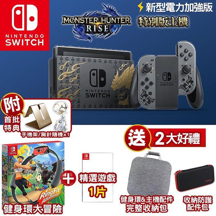 ★領券折千★任天堂 Nintendo Switch 魔物獵人 崛起 特別版主機組合+健身環大冒險同捆組+精選遊戲*1+週邊TNS-874+主機配件 完整收納包-灰