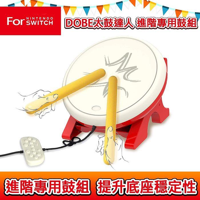 DOBE 任天堂Switch太鼓之達人進階專用鼓組  USB控制器 (TNS-1867D)